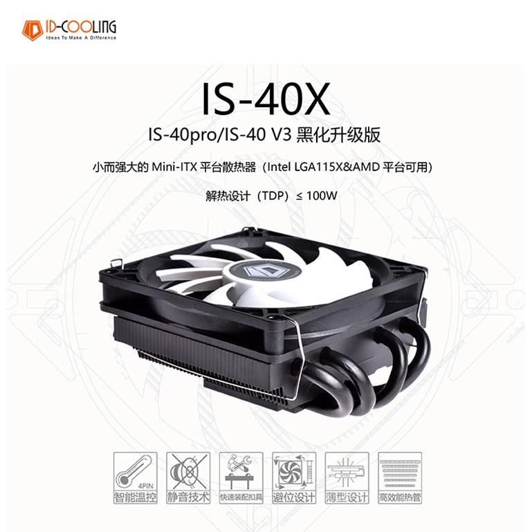 (匯眾之家)ID-COOLING IS-40X 四熱管下壓式軸承CPU散熱器薄款CPU風扇