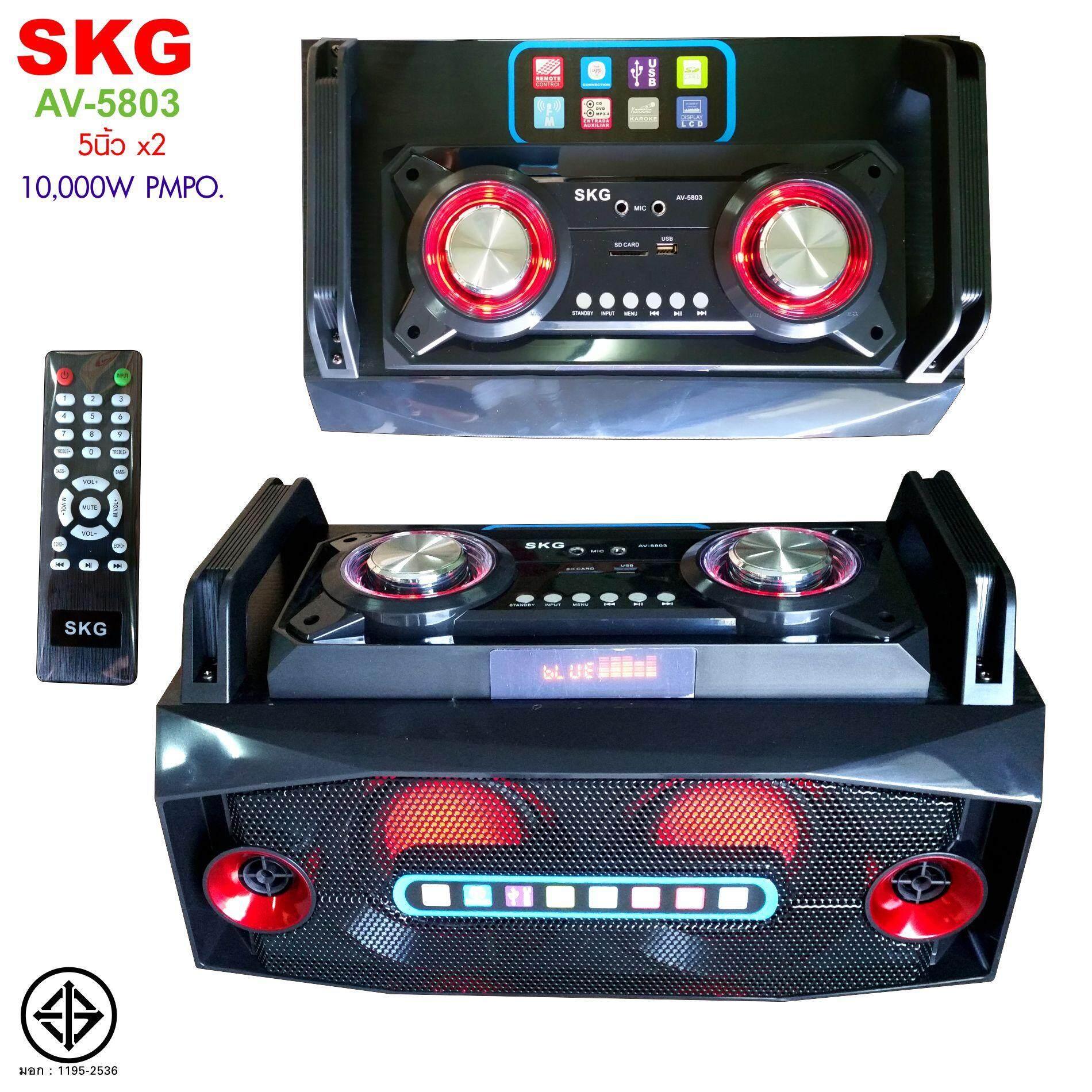 SKG ลำโพงตั้งพื้น 5 นิ้ว x2 10000 W PMPO 2.0CH รุ่น AV-5803 (สีดำ)