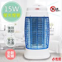 【勳風】15W誘蚊燈管捕蚊燈(HF-8315)外殼螢光誘捕