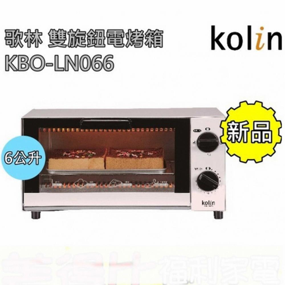 【歌林 Kolin】雙旋鈕6公升電烤箱 / KBO-LN066 / 三段加熱 / 小烤箱