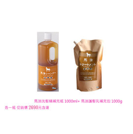 日本進口 旅美人馬油洗髮精補充瓶1000ml+護髮乳補充包1000g各1瓶~促銷價2690元免運