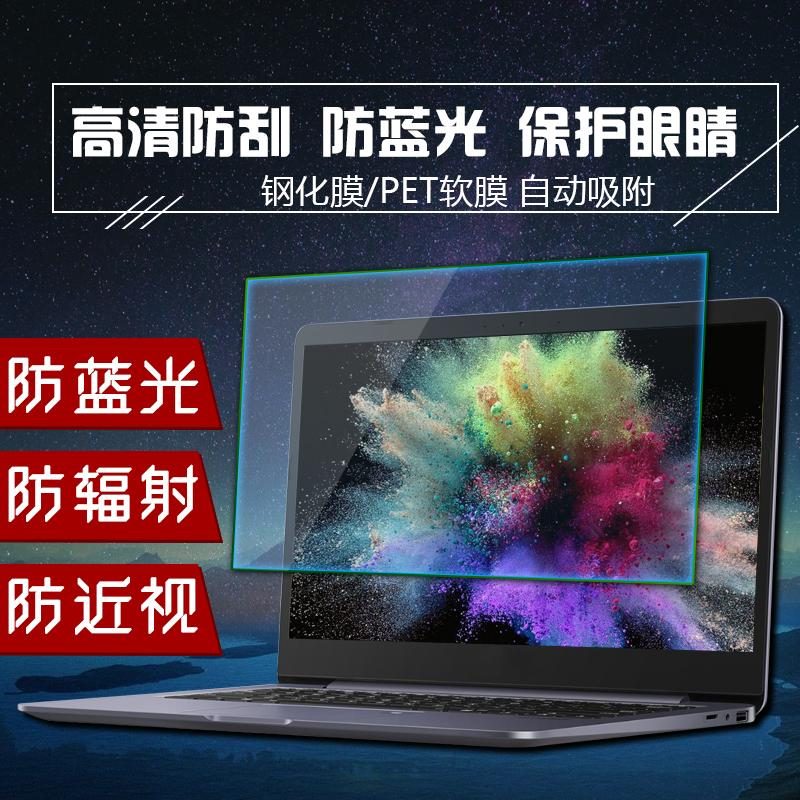 15.6 Inch Asus Spirit Yao S5100UQ8250 Laptop Computer X510UF Tempered Screen Protective Film