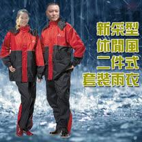 金德恩 達新牌 新采型 休閒風二件式套裝雨衣M~3XL/反光條/束口防水