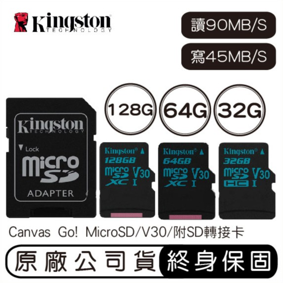 金士頓 Kingston 128G 64G 32G MicroSD U3 V30 記憶卡 讀90 寫45 SDCG2