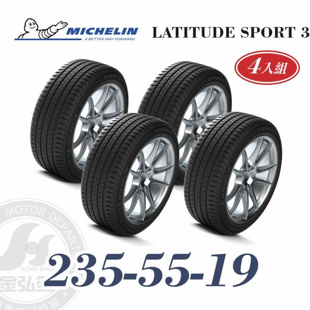 米其林 LATITUDE SPORT 3 235/55/19 四入組 高性能休旅輪胎