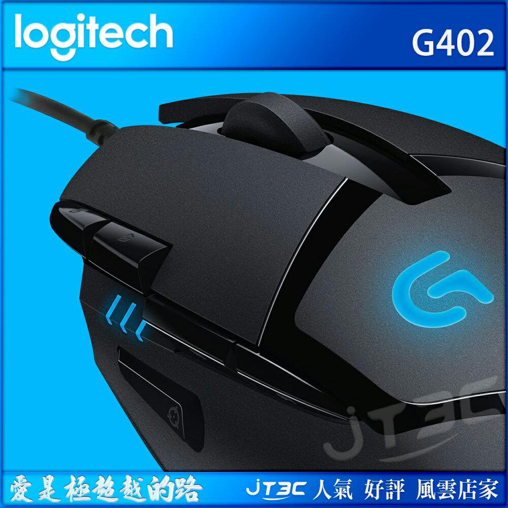 【滿額抽7折券+最高回饋25%】Logitech 羅技 G402 獨家光學感應器 4000DPI 高速追蹤遊戲滑鼠