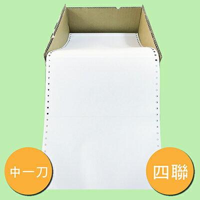 【文具通】A4 連續 報表紙 91/2 4P 4聯 中一刀 約800份 P1450007