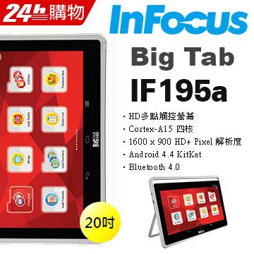InFocus Big Tab IF195a 20吋四核大平板