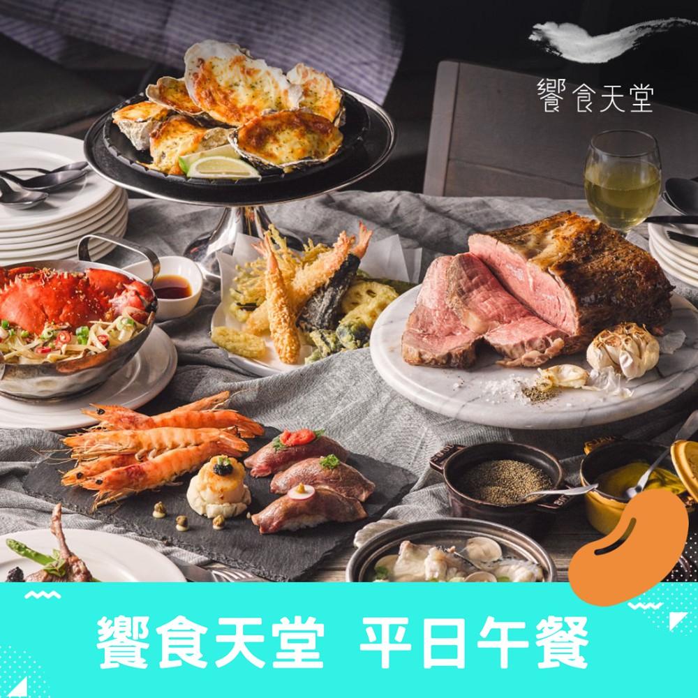【饗食天堂】平日午餐 餐券 [全國通用] [福豆]