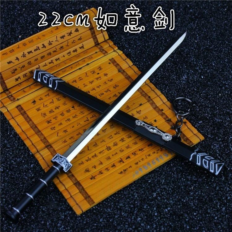 [熊拍賣]『如意劍』1:6刀長劍模型八面漢劍滿漢朝三國武將