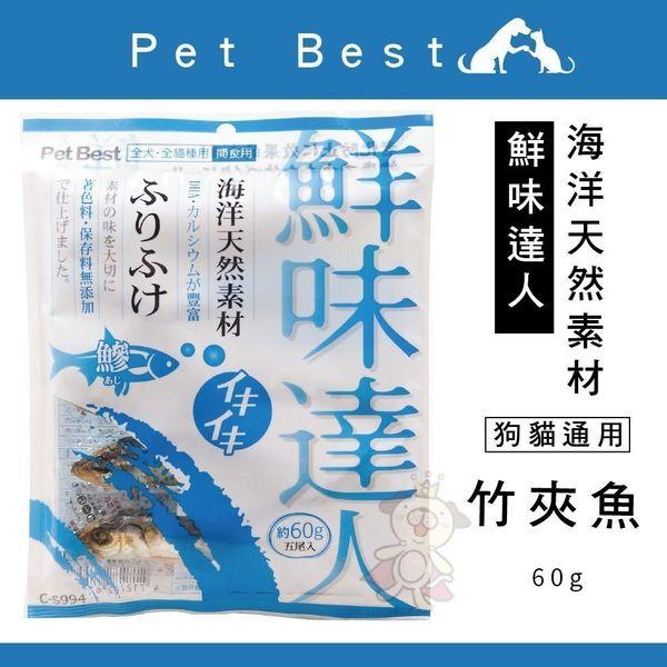 『寵喵樂旗艦店』【PetBest 鮮味達人】犬貓零食《?魚/竹莢魚小魚乾 100g》