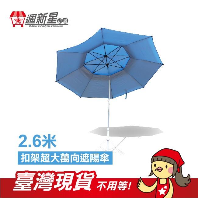 [升級萬向座] 2.6米 超大 銀膠雙層扣架遮陽傘 加購傘架 釣魚傘 遮陽 野餐 雨傘
