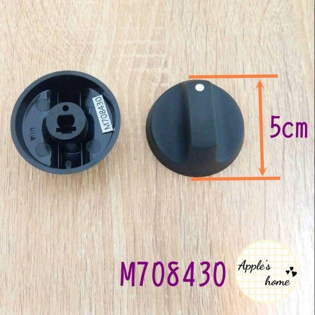 Apple的家>>>(現貨)M708430瓦斯開關鈕 旋鈕 適用於櫻花 豪山  林內 G611 G612等傳統檯爐瓦斯爐