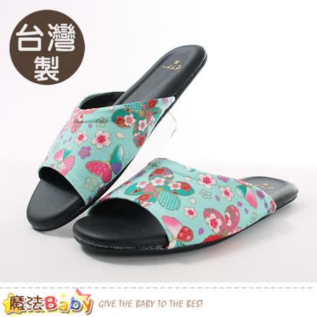 魔法Baby 室內拖鞋 台灣製立體足弓舒適居家拖鞋 sd5091