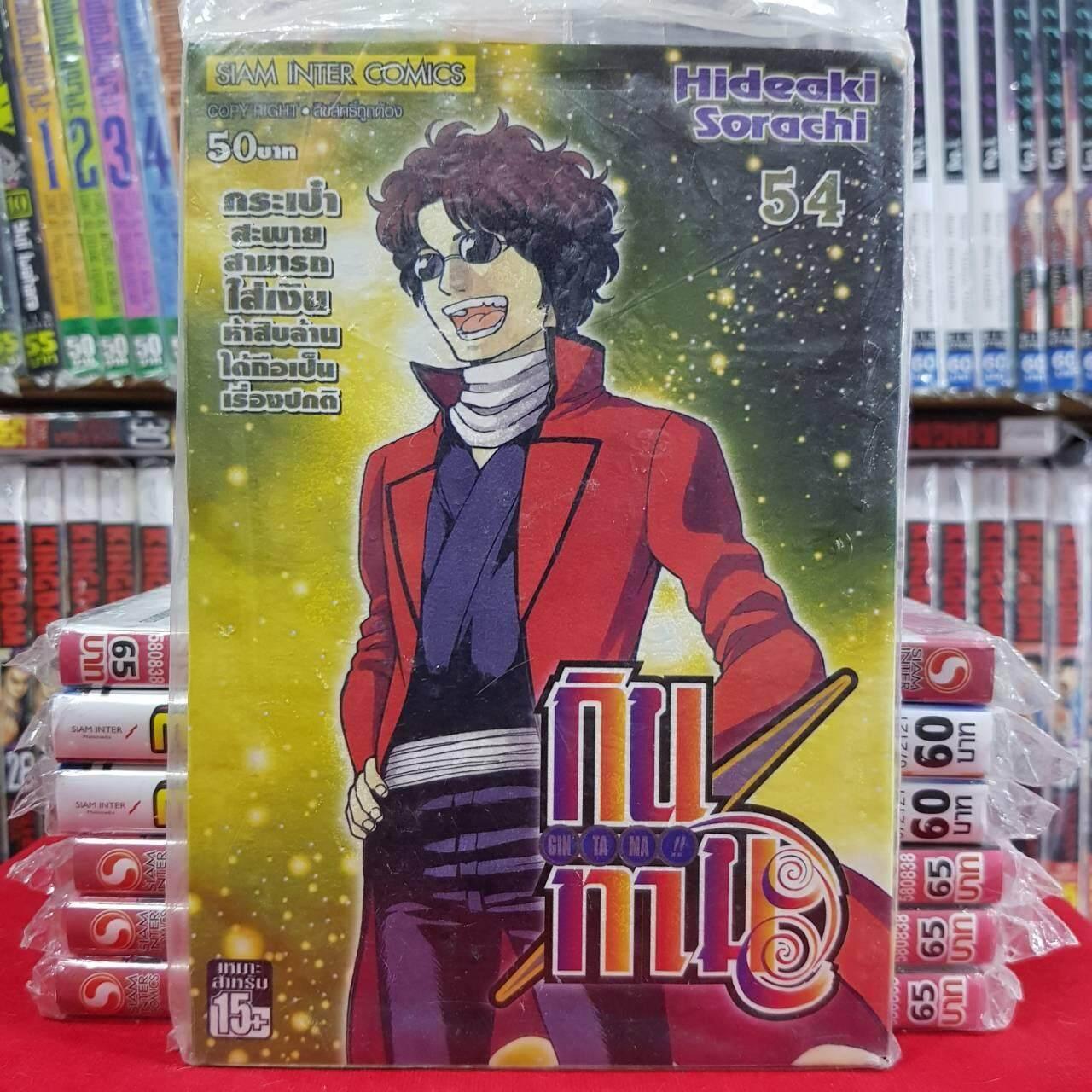 หนังสือการ์ตูน GINTAMA กินทามะ เล่มที่ 54