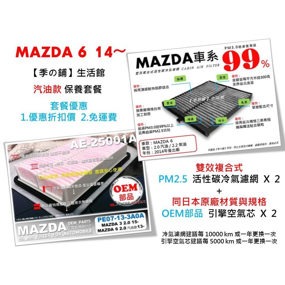 馬自達 MAZDA 6 汽油款 14後 原廠 型 活性碳冷氣濾網+引擎空氣濾清器 室內濾芯 空調芯 非3M靜電 M6馬6