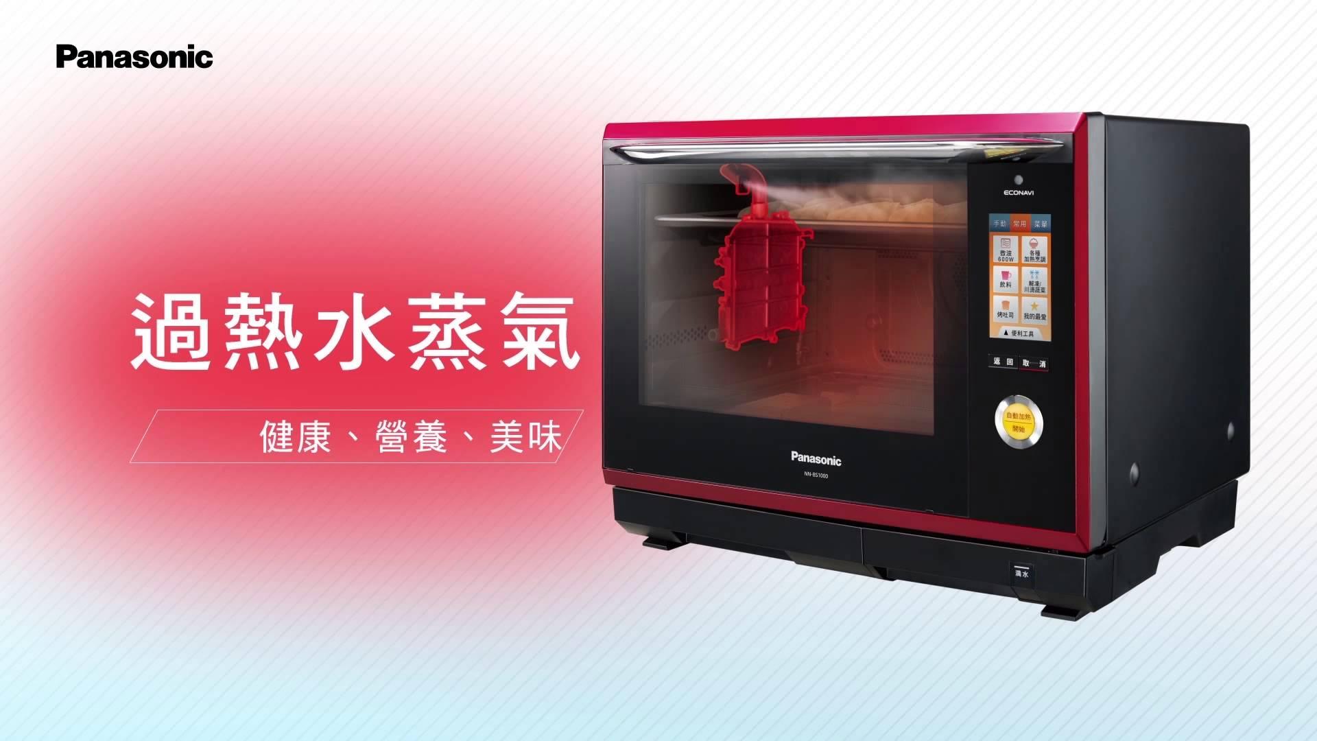 Panasonic 32L蒸氣烘烤微波爐NN-BS1000