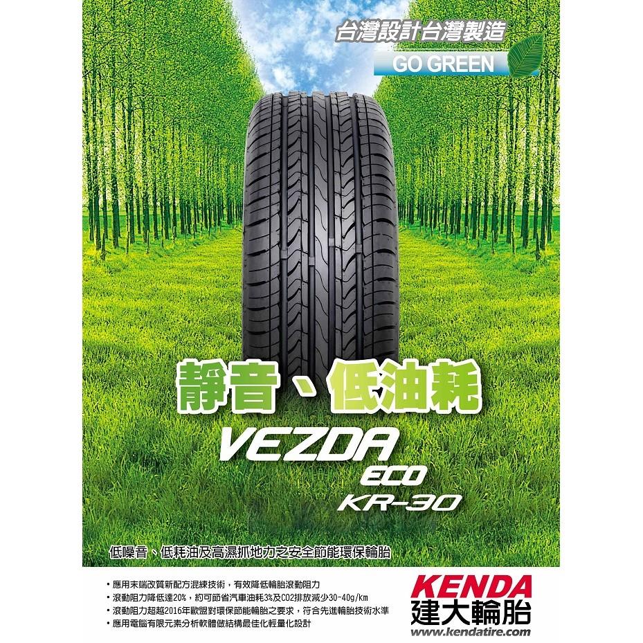 215/55/17 5月促銷八條 建大 KR30 靜音 低油耗 高乾濕抓 靜音環保節能胎 最後特價