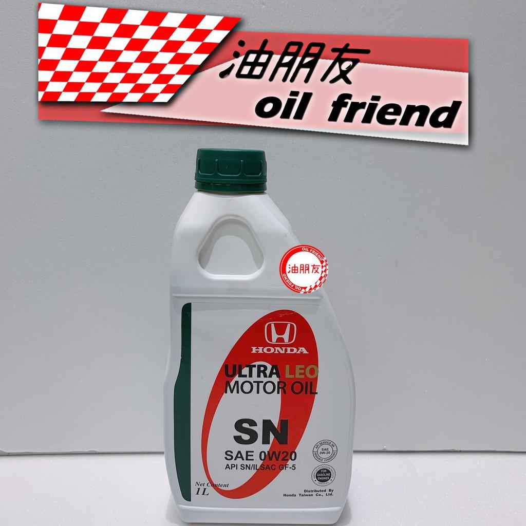 🔥油朋友🔥 新包裝 5w40 HONDA 本田 0w20 0w-20 LEO 全合成機油