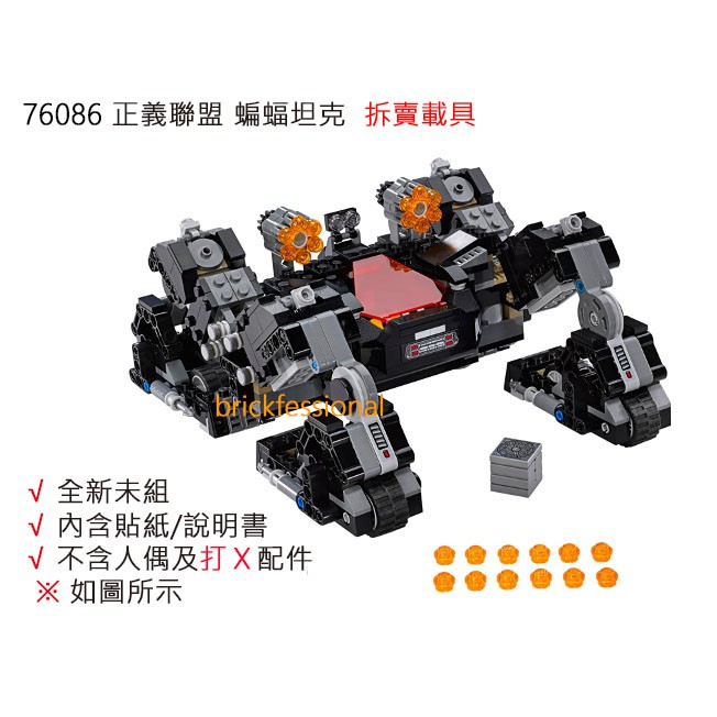 [brickfessional] LEGO 超級英雄系列 76086 蝙蝠坦克 拆賣載具