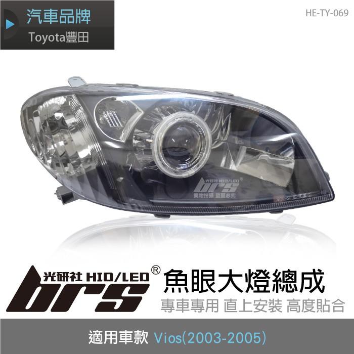 【brs光研社】HE-TY-069 Vios 遠近 魚眼 大燈總成 Toyota 豐田 單光圈 黑底款