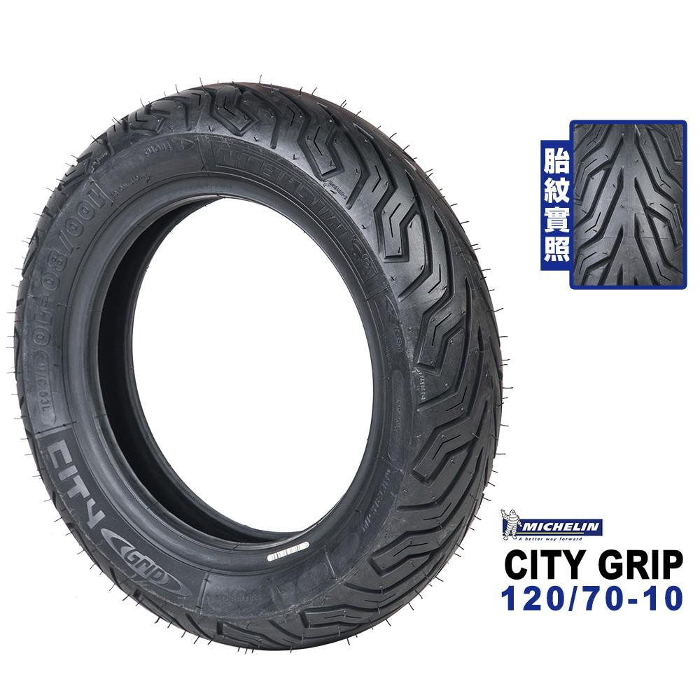 米其林輪胎 MICHELIN City Grip 120/70-10