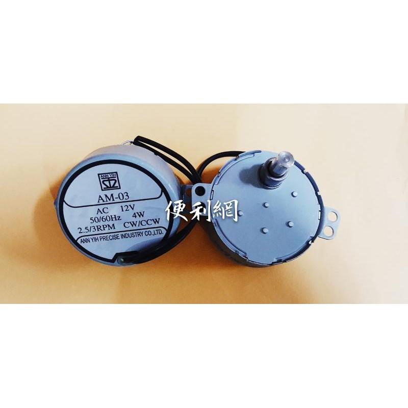 DC直流節能扇 電扇用同步馬達 AM-03 AC 12V 4W 2.5/3RPM 適用:聲寶…等-【便利網】