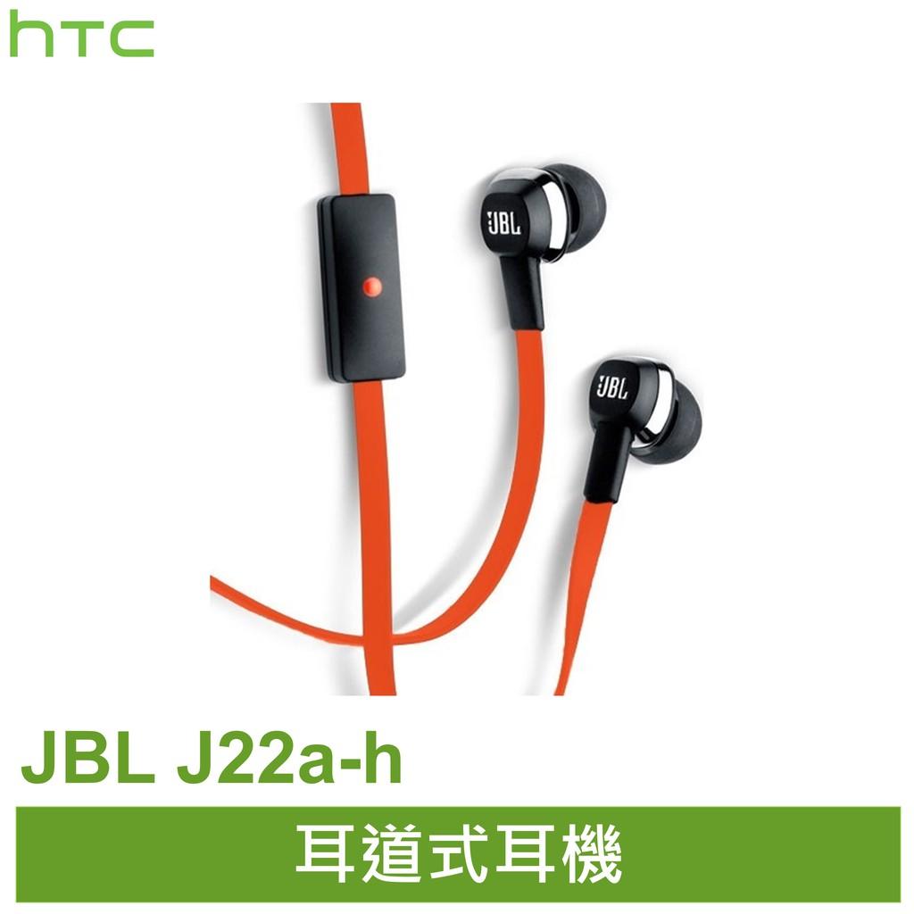 HTC JBL J22a-h 原廠耳道式耳機