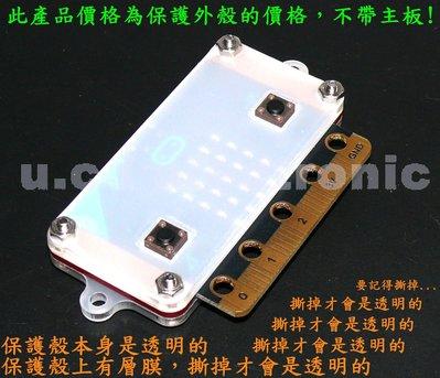 【UCI電子】 (19-4)  Micro:bit開發板保護殼 壓克力透明外殼Microbit 外殼