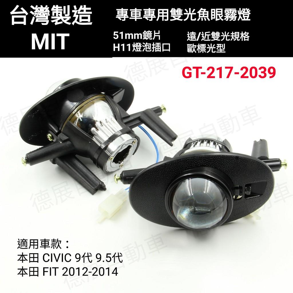 台灣製造 本田 專車專用魚眼霧燈 CIVIC 9代 9.5代 FIT 遠近型魚眼霧燈 防水型 H11