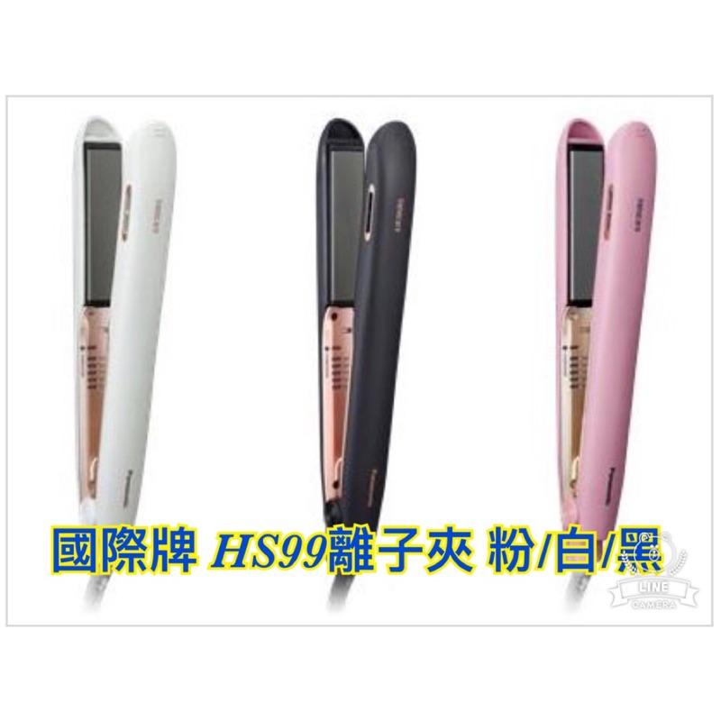 《現貨》Panasonic國際牌EH-HS99/HS9a離子夾 國際電壓