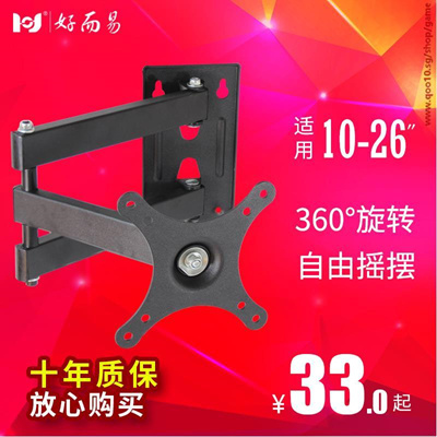 LCD TV mount monitor brackets telescopic rotating common KONKA, TCL, CHANGHONG 32 42 50 55 inch
