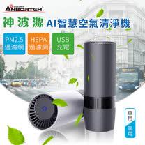 【安伯特】神波源 AI智慧空氣清淨機 USB充電 負離子淨化
