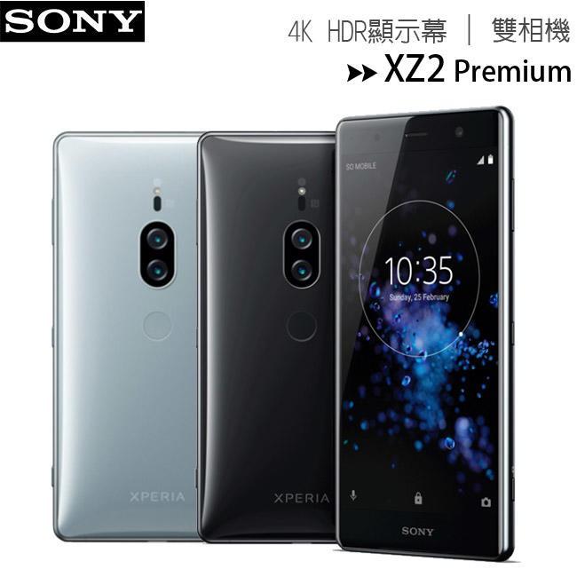 SONY Xperia XZ2 Premium雙主鏡頭4K HDR螢幕5.8吋手機