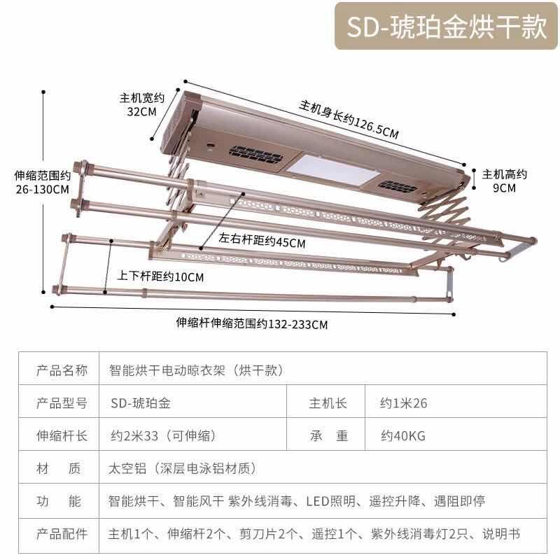 Auto Laundry Rack hot wind System with Remote Control / 2.33M width /LED Light /Fan/Heater. 1 YEARS WARRANTY