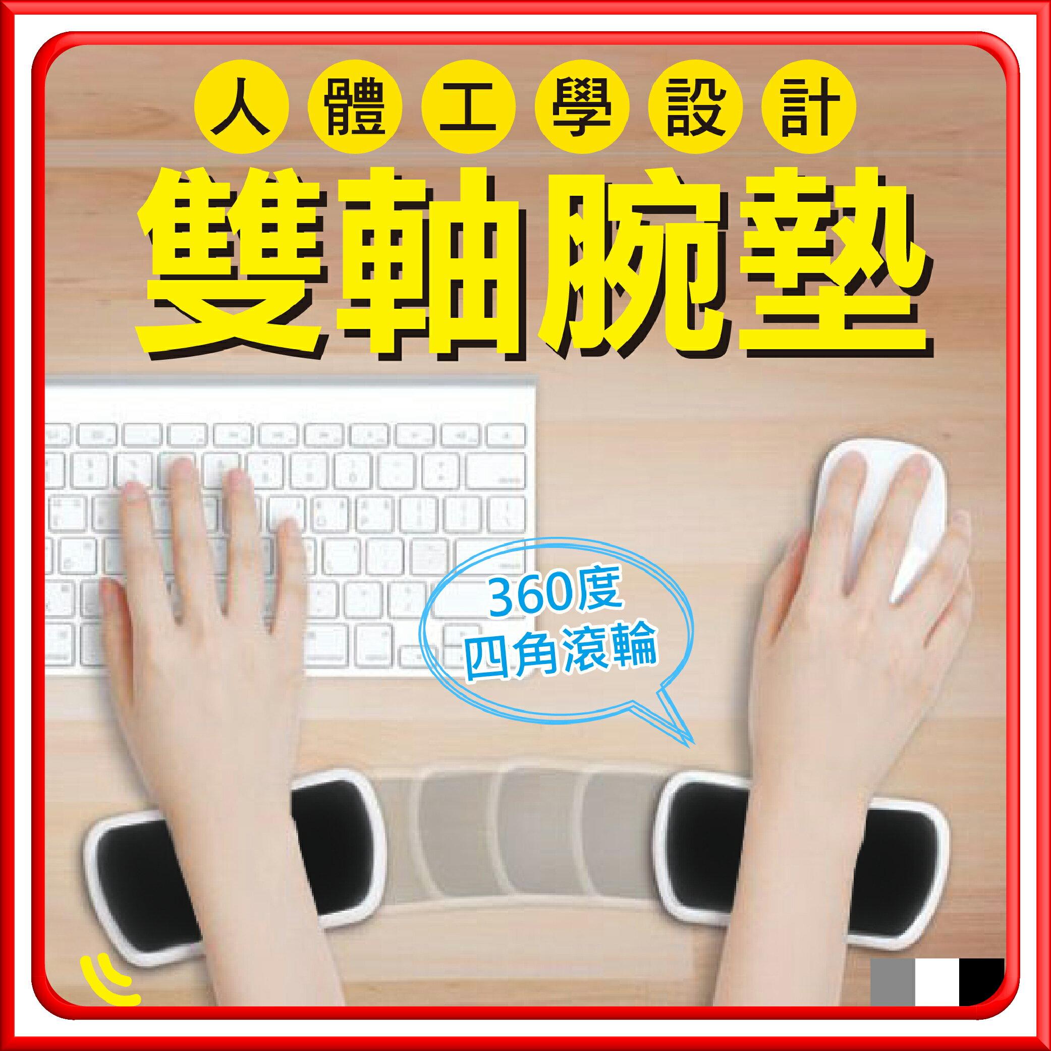 【手腕救星】雙軸腕墊 手腕托手枕 人體工學設計 移動滑鼠墊 滑鼠墊 腕墊護腕記憶棉電競 lol【DE331】