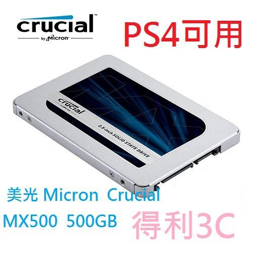 【超熱賣】 少量到貨 可刷卡/ 5年保捷元貨/ 美光 MX500 500G 500GB 3D SSD PS4可用