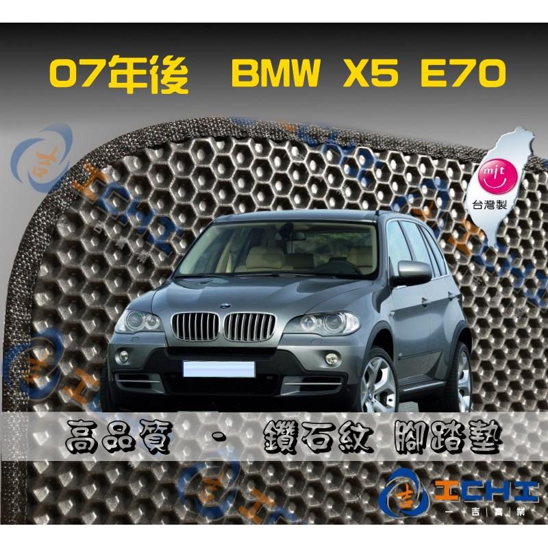 台製|07年後 BMW X5 e70 鑽石紋-腳踏墊/ x5腳踏墊 e70海馬踏墊 e70踏墊 e70腳踏墊 /工廠直營