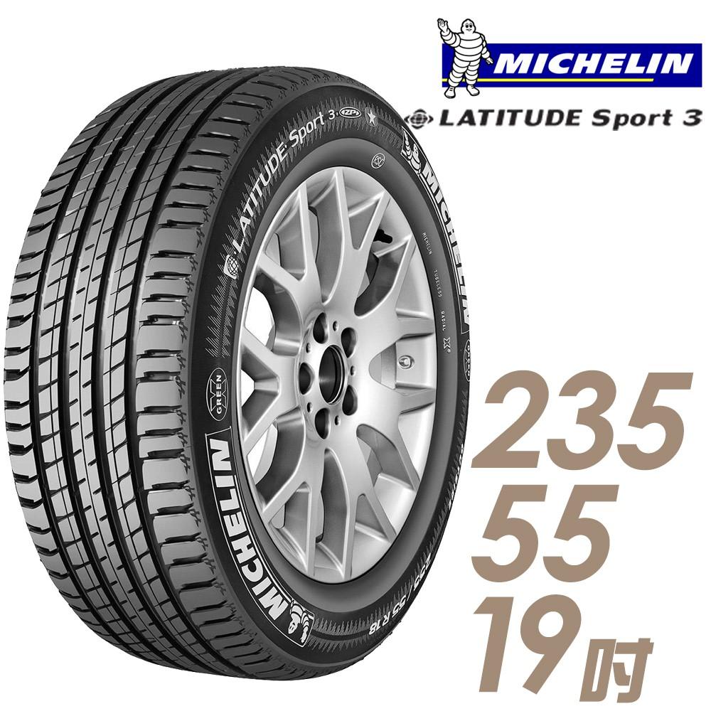 【米其林】LATSPORT3- 235/55/19 適用於AUDI Q5等車型 輪胎 車麗屋