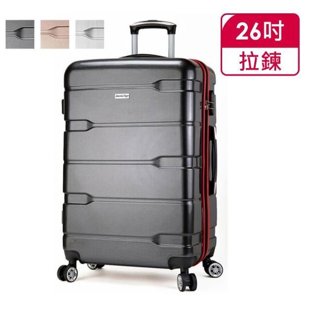 【America Tiger】26吋雋永PC+ABS行李箱(多色可選)