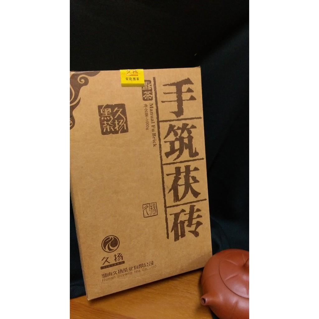 安化黑茶(茯磚) 2010年 手筑茯磚 久揚茶廠