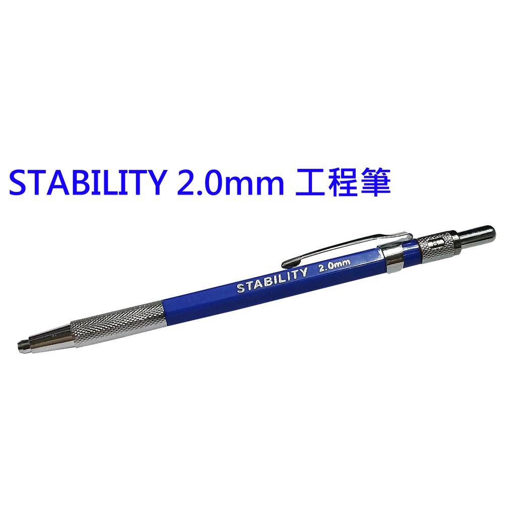 德國 STABILITY 2.0mm 工程筆 (紅/黑) 木工筆 鉛筆 製程 繪圖 繪畫 製圖 建築