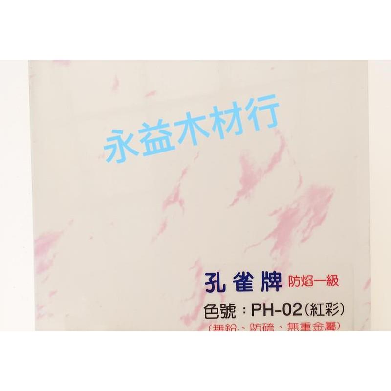 *永益木材行(台北)*PH-02紅彩色塑膠天花板60×60cm×7mm 空心天花板 輕鋼架天花板 防焰一級塑膠天花板/片
