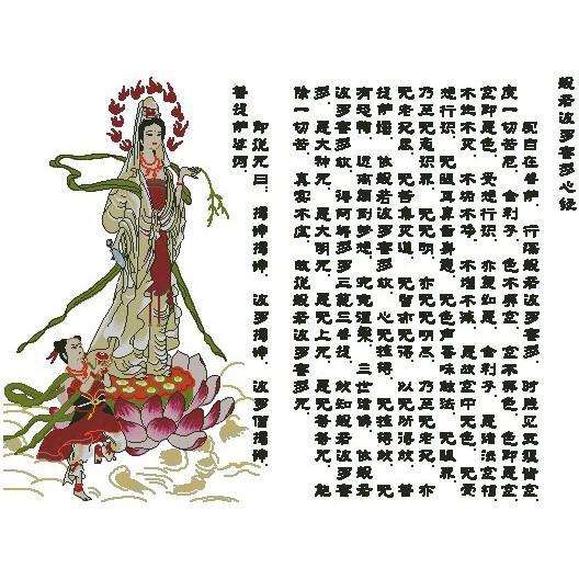 十字繡材料包 / 十字繡圖紙 宗教 - 般若波羅密心經 (觀音版) (3)