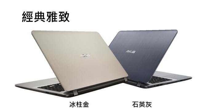 【ASUS 華碩】X507UB 15.6吋窄邊框雙碟筆電