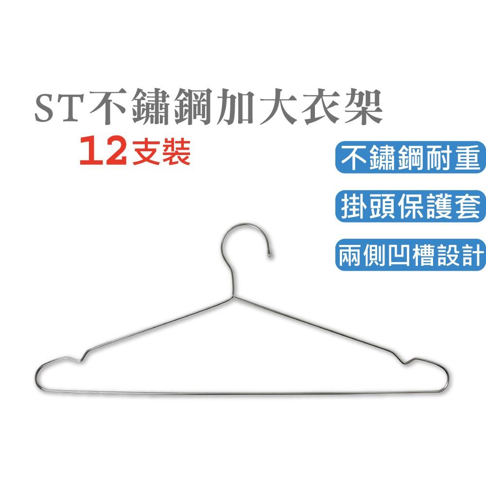 橘之屋 ST不鏽鋼加大衣架-12入 不鏽鋼衣架