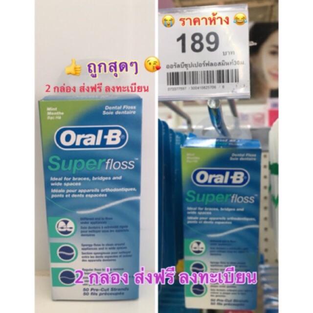 👍🏻ค่าส่งถูก ซื้อ2กล่อง ใช้สิทธิส่งฟรี kerry ถูกที่สุด ไหมขัดฟัน จัดฟัน super floss oral b 50 เส้น ไหมขัดฟันชิ้น จัดฟัน