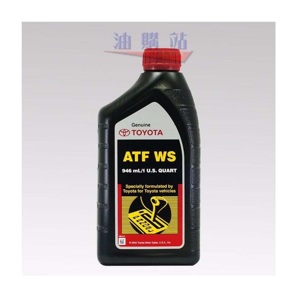 油購站 整箱12瓶免運含發票 可自取 Toyota 豐田 ATF WS 自排 變速箱油 5號 07年後專用 WISH
