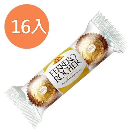 意大利 金莎 巧克力 三粒裝 37.5g (16入)/盒
