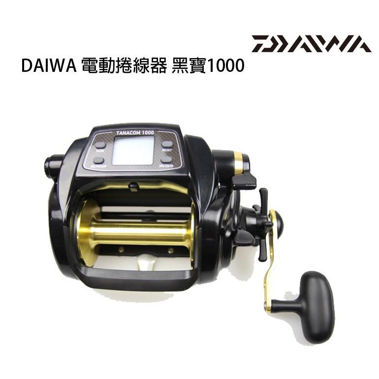 漁拓釣具 DAIWA 電動捲線器 14Y 黑寶1000